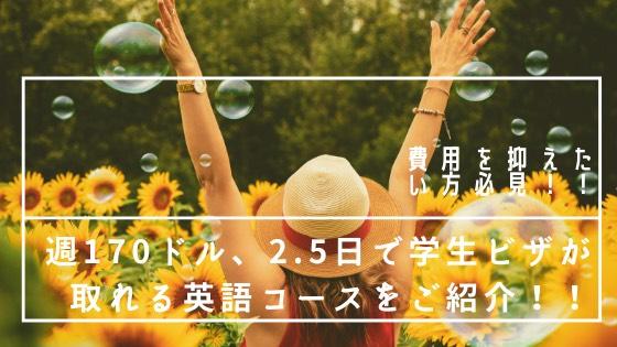 【週2.5日で学生ビザが取れる!】週170ドル、2.5日でOKな英語コースがマイステージで開始!!