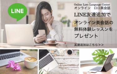 お家でお手軽英語学習♪オンライン英会話
