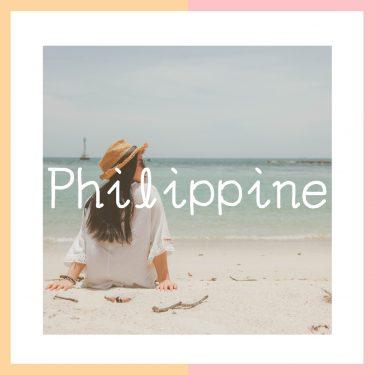 フィリピン留学+海外インターンシップ