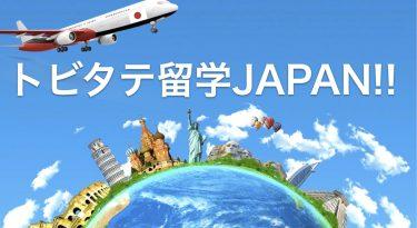 トビタテ留学JAPANでオーストラリアへ!