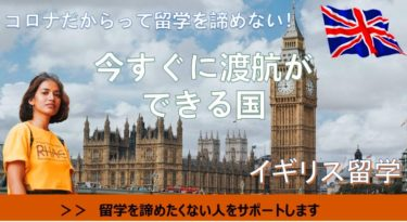 今すぐ渡航ができる、イギリス留学